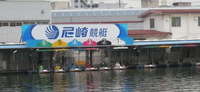 ボートレース尼崎