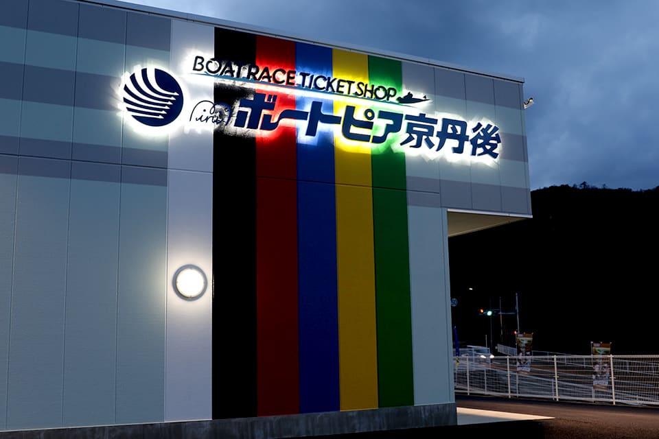 ボートレースチケットショップ京丹後