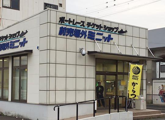 ミニボートピア北九州メディアドーム