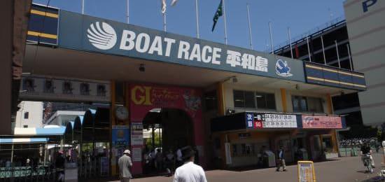 ボートレース平和島