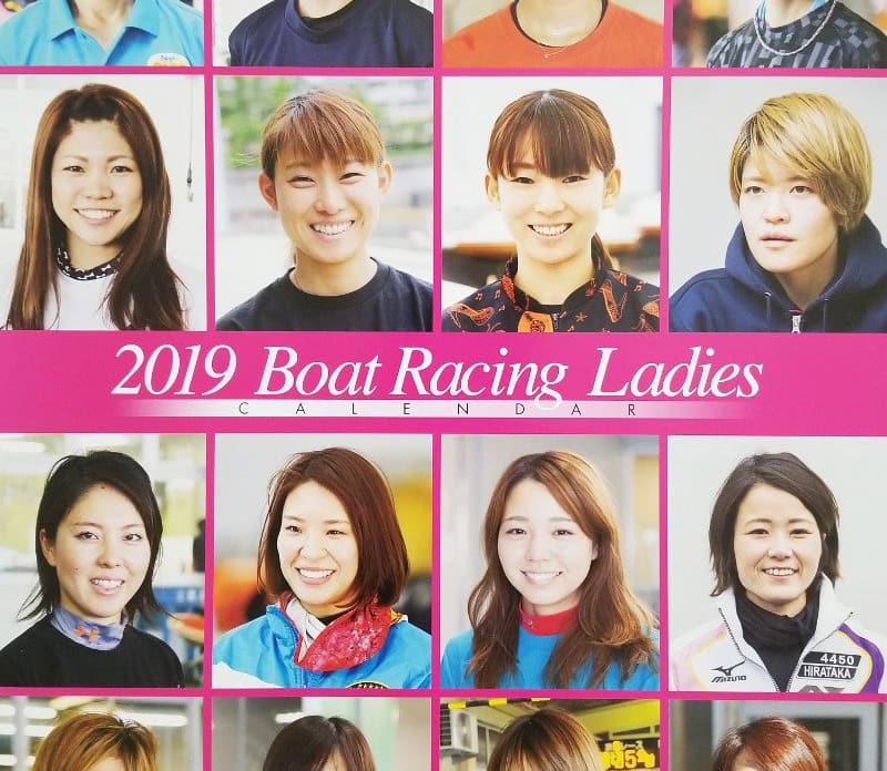 競艇 女子 美人