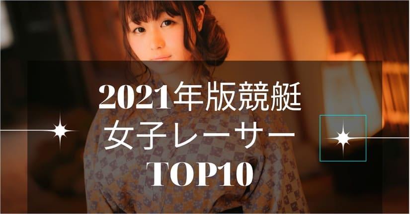 【2021年度版】競艇女子レーサー美人ランキングTOP10!