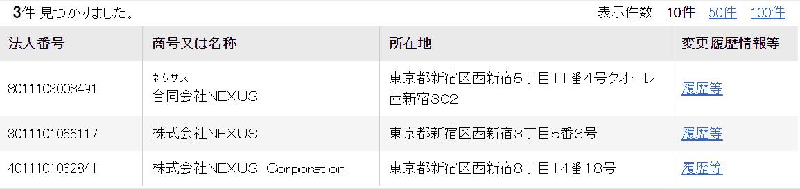 国税庁 株式会社NEXUS