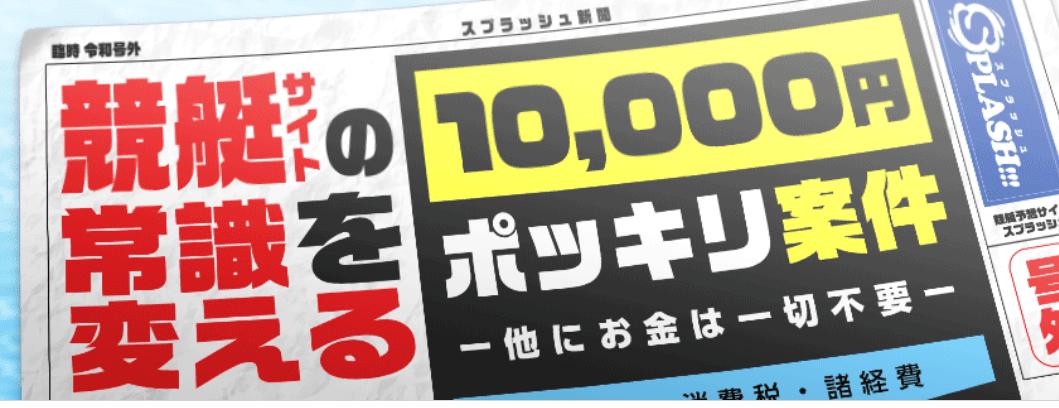 10,000円で20万円を狙える新プラン