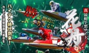 競艇予想サイト「花舟」のAI予想は当たるのか!?自腹で無料予想を検証