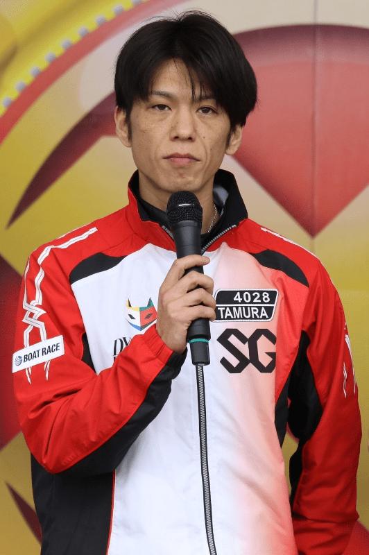 ボートレーサーとしての目標 田村隆信