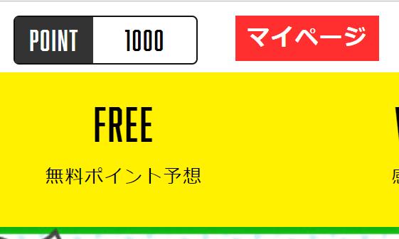 10万円分の1000ポイント