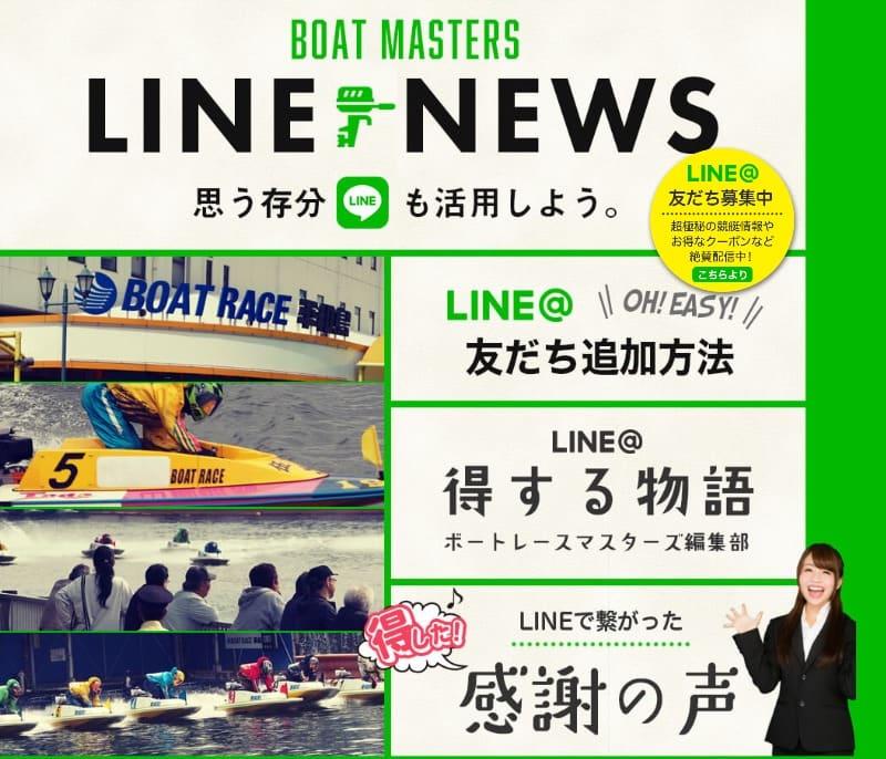 ボートマスターズ 公式ライン