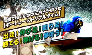 競艇予想サイト「トリプルタイム(TRIPLE TIME)」の無料予想はレース終了後に調整されている!?実際に参加して調査