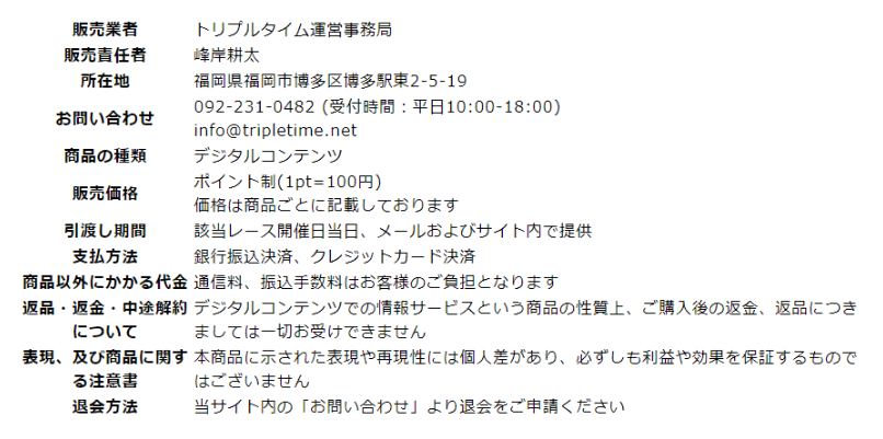 トリプルタイム 特定商取引法に基づく表記 福岡県