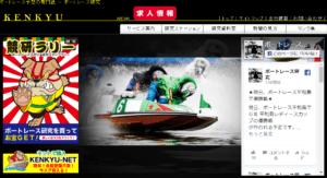 ボートレース研究
