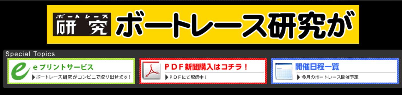 コンビニでのeプリント PDF新聞