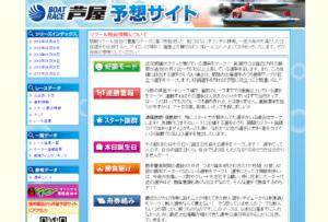 芦屋競艇場の公式予想サイトについて徹底解剖!!