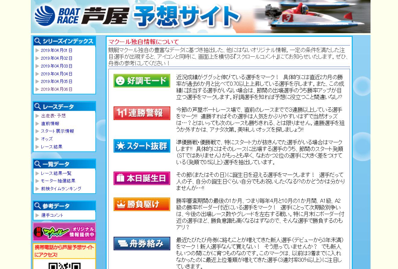 芦屋 予想サイト