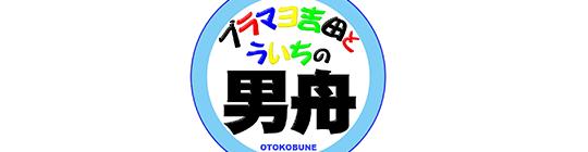 ブラマヨ吉田 ういち 男舟