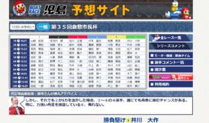 児島競艇場の公式ホームページの予想を解説!公式ホームページの予想はどんなもの?