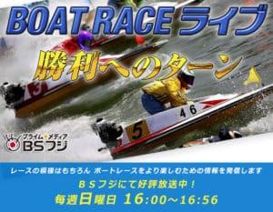 boat race ライブ