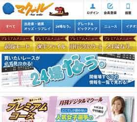 競艇界屈指の競艇予想誌「マクール」の魅力に迫る!
