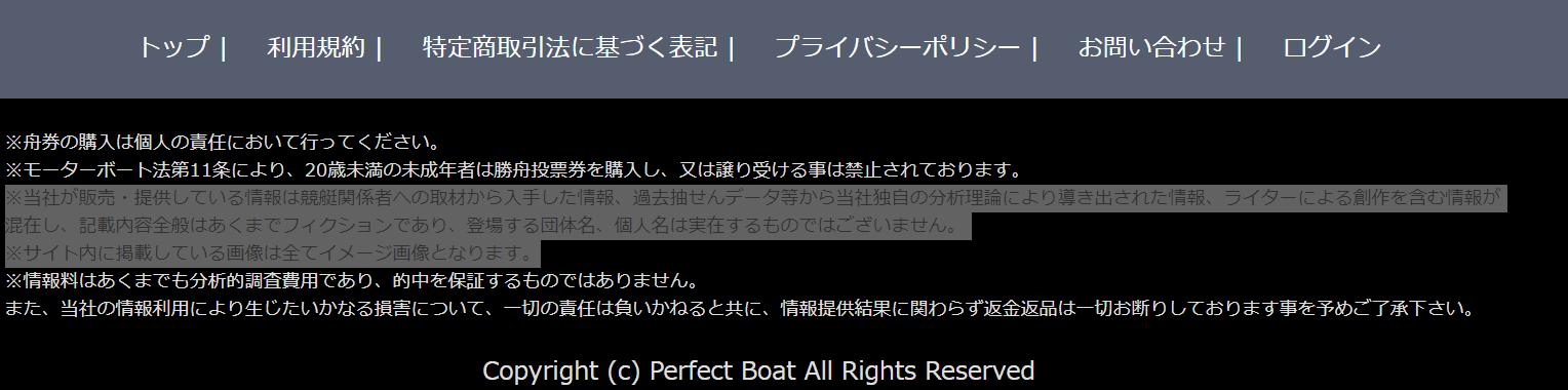 パーフェクトボート イメージ画像