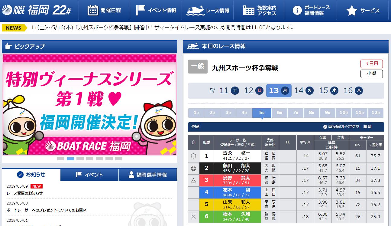 福岡 競艇 場 ライブ 中継
