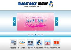 浜名湖競艇場の予想サイトの的中率は高く、予想が充実していた!