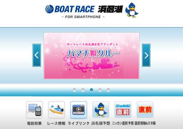 浜名湖 予想サイト