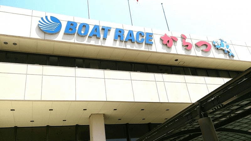 唐津競艇場の歴史