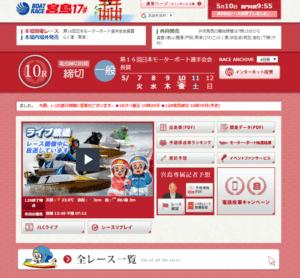 宮島競艇場の公式予想の精度は高いのか!実際に購入して検証します!