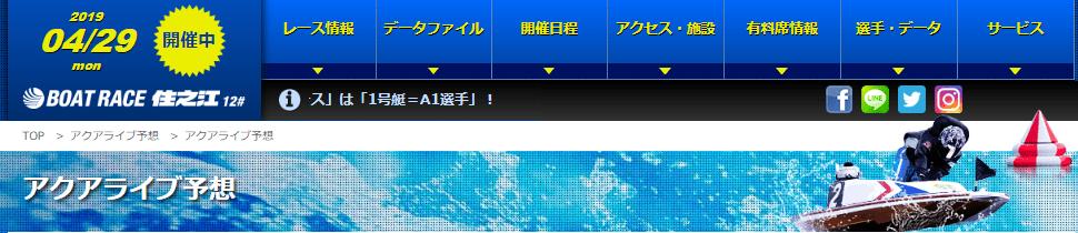 住之江 予想サイト