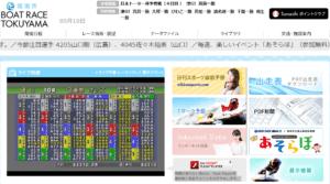 徳山 予想サイト