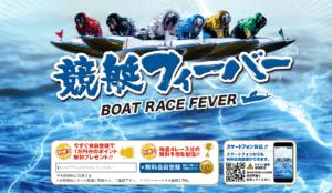 競艇フィーバー