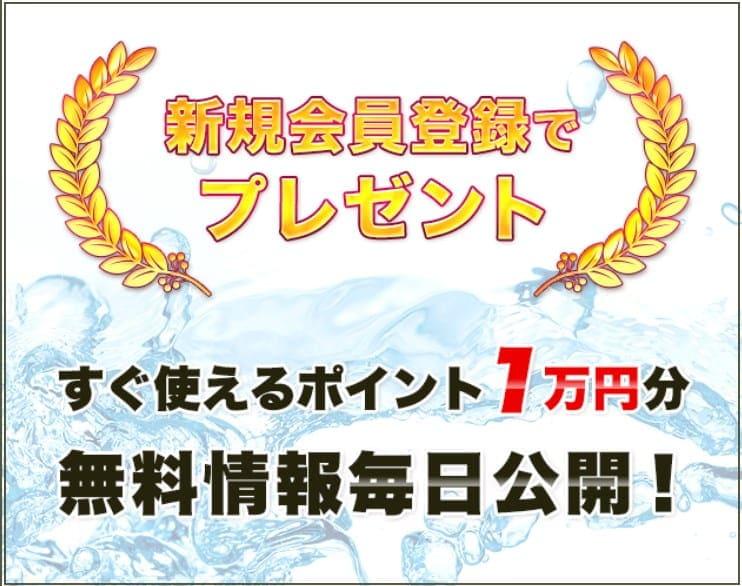 競艇ライナー 会員登録特典 10,000円分