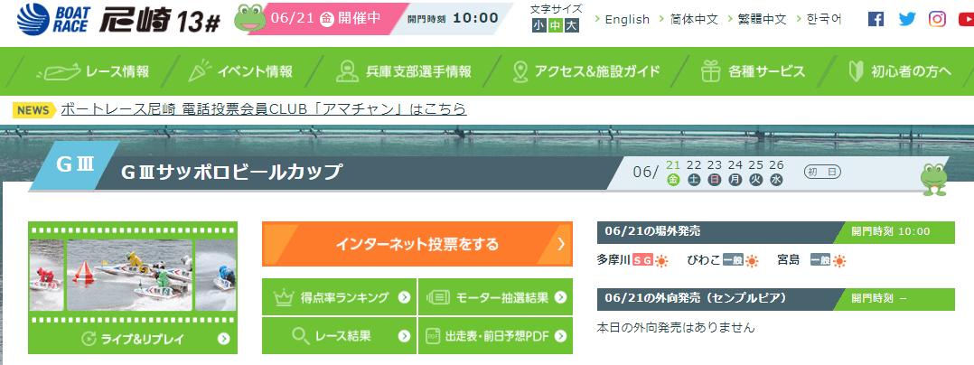 尼崎 予想サイト