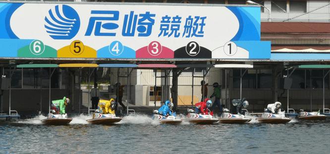 .尼崎競艇場の公式予想サイトのまとめ
