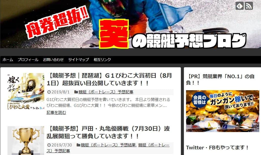 葵の競艇予想ブログ