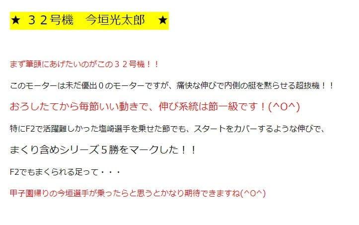 葵の競艇予想ブログ 予想
