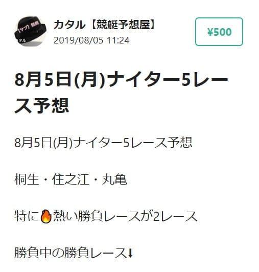 カタル【競艇予想屋】