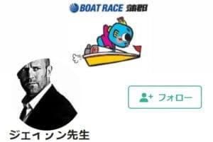 競艇予想サイト「ジェイソン先生」の競艇予想は当たるのか?的中率や回収率を調査