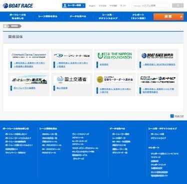 ボートレース公式サイト JBA 記載なし