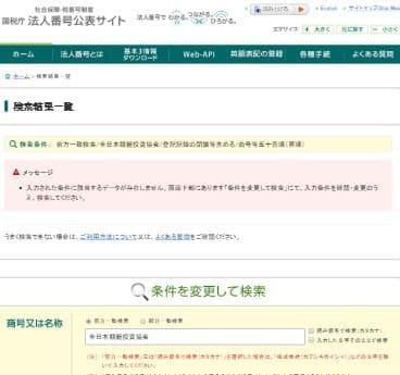 全日本競艇投資協会 国税庁 法人登録情報がない