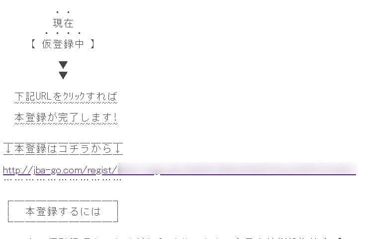 JBA(全日本競艇投資協会) 本登録