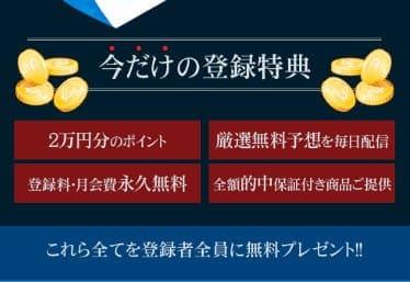 JBA(全日本競艇投資協会) 登録特典