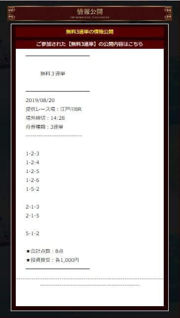 競艇魂 無料情報 江戸川8R