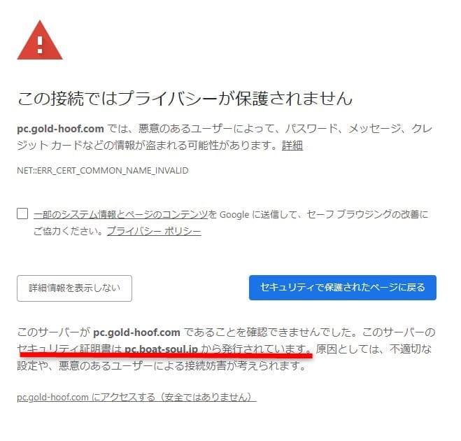 セキュリティ証明書は競艇魂のドメイン「pc.boat-soul.jp」から発行