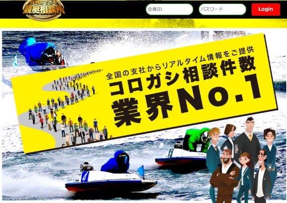 行列のできる競艇相談所 コロガシ相談件数業界No.1
