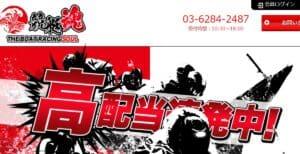 競艇予想サイト「競艇魂」は当たらない?4レースで検証した無料で6万円獲得!