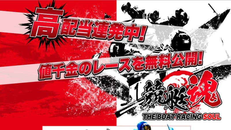 競艇予想サイト「競艇魂」は当たらない?9レースで検証した無料で19万円獲得!