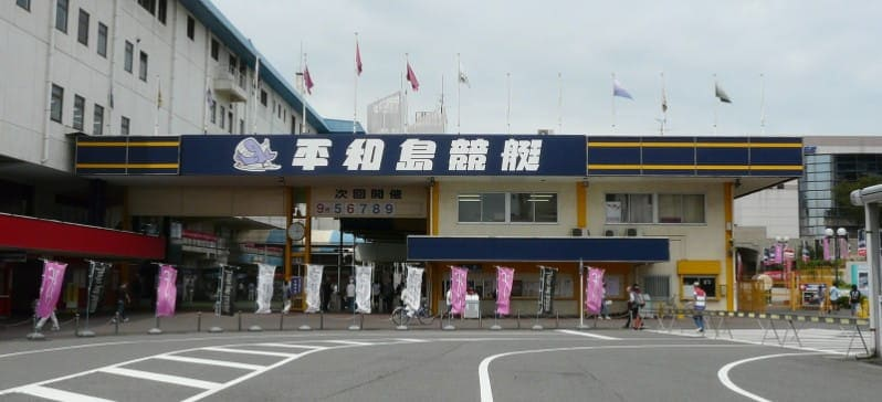 競艇 魚 平和島競艇場