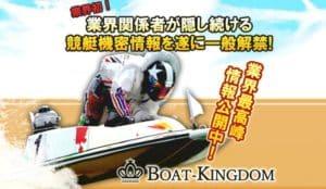 競艇予想サイト「ボートキングダム」の競艇予想は的中してもトリガミ!!無料情報の的中率と回収率を暴露