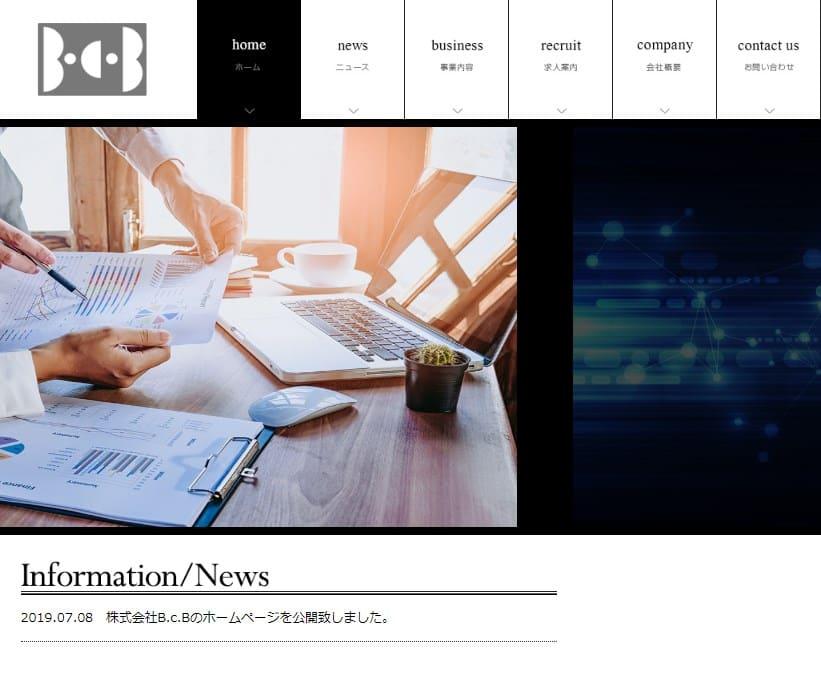 株式会社B.c.B 公式ホームページ